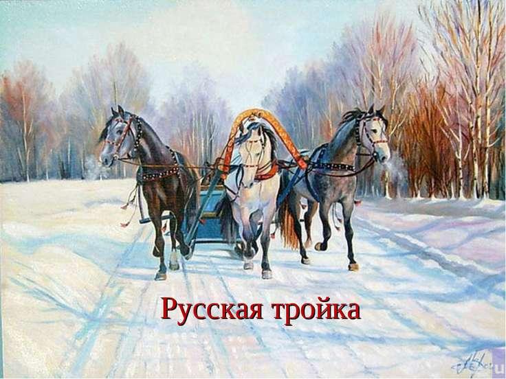 Русская тройка