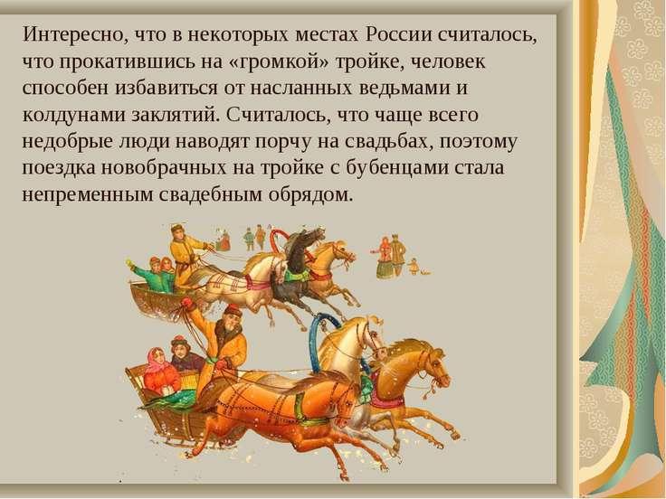 Интересно, что в некоторых местах России считалось, что прокатившись на «гром...