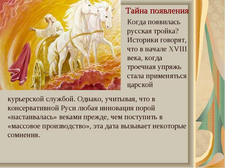 Тайна появления Когда появилась русская тройка? Историки говорят, что в начал...