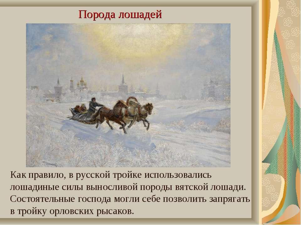 Порода лошадей Как правило, в русской тройке использовались лошадиные силы вы...