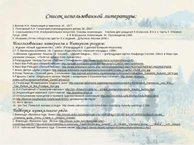1.Волков Н.Н.Композиция в живописи. М., 1977. 2. Поплавный А.Н.Геометрия ко...