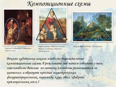 """Композиционные схемы Картина Рембрандта """"Возвращение блудного сына"""" Рафаэль С..."""