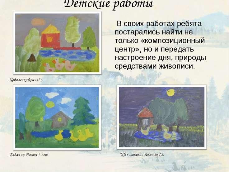 Детские работы КоваленкоАрина7л Щекотихина Камила 7л. Бабаянц Настя 7 лет В с...