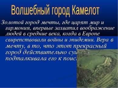 Золотой город мечты, где царят мир и гармония, впервые захватил воображение л...