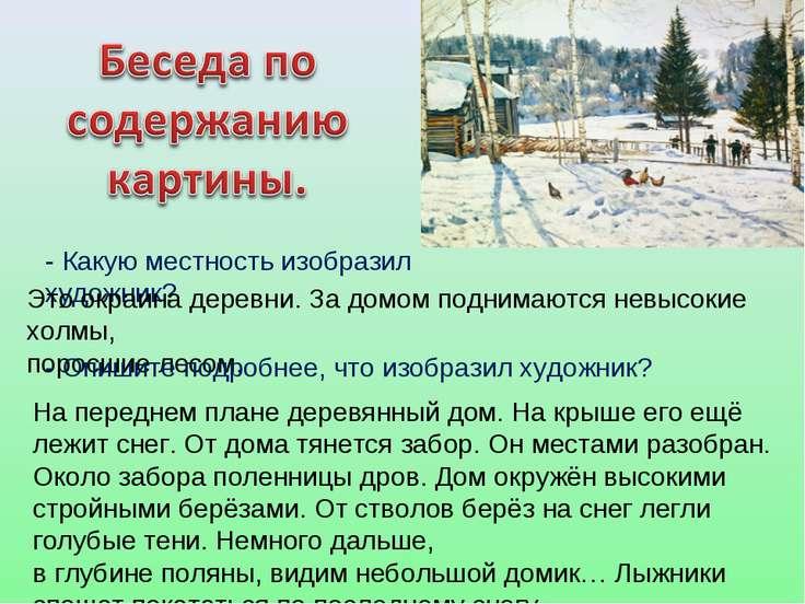 Гдз по русскомуъ конец зимы. полдень к.юон