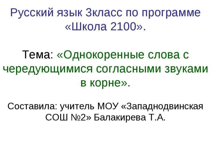 Русский язык 3класс по программе «Школа 2100». Тема: «Однокоренные слова с че...