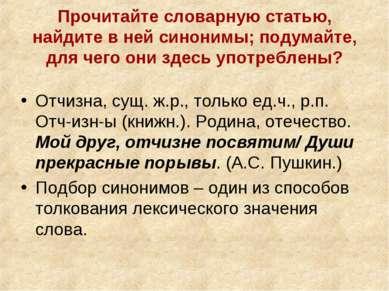 Прочитайте словарную статью, найдите в ней синонимы; подумайте, для чего они ...