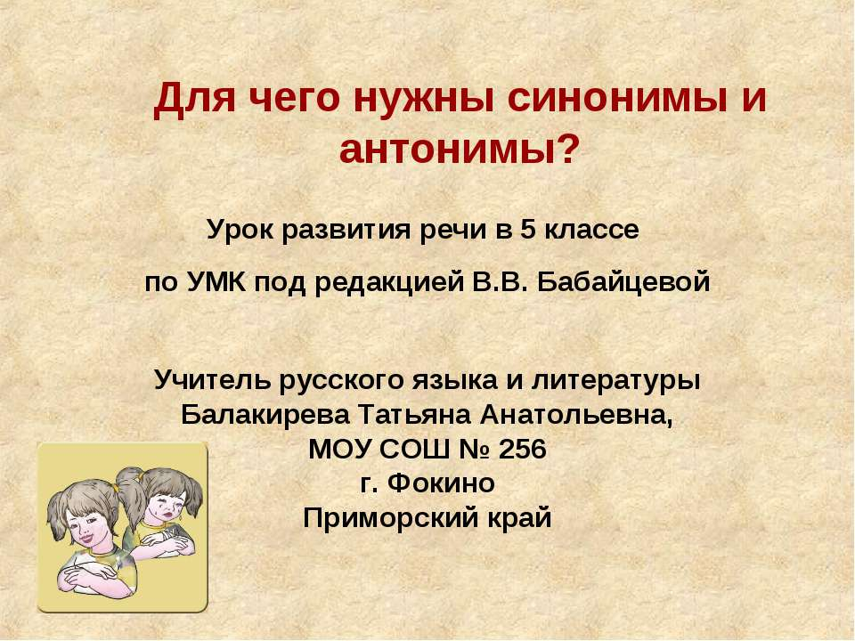 Для чего нужны синонимы и антонимы? Учитель русского языка и литературы Балак...