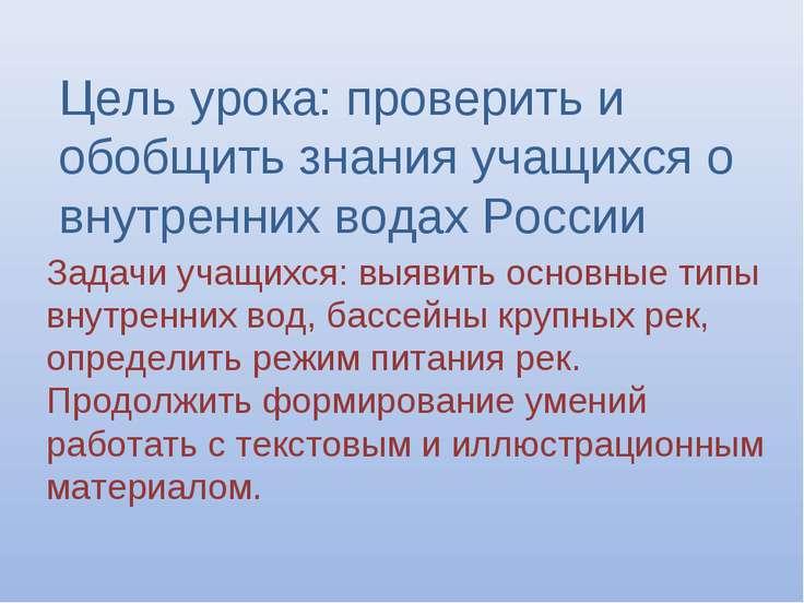 Цель урока: проверить и обобщить знания учащихся о внутренних водах России За...