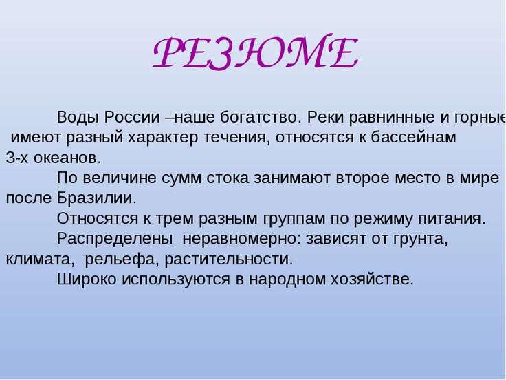 РЕЗЮМЕ Воды России –наше богатство. Реки равнинные и горные имеют разный хара...