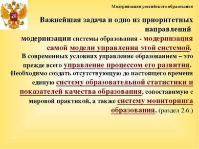 Модернизация российского образования Важнейшая задача и одно из приоритетных ...