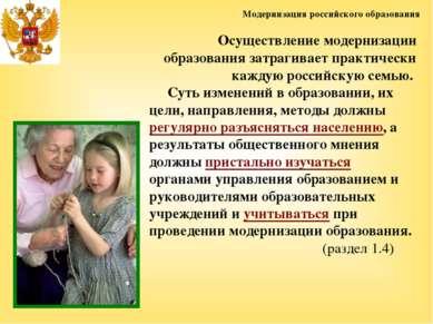 Модернизация российского образования Осуществление модернизации образования з...