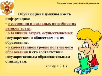 Модернизация российского образования Обучающиеся должны иметь информацию: о с...