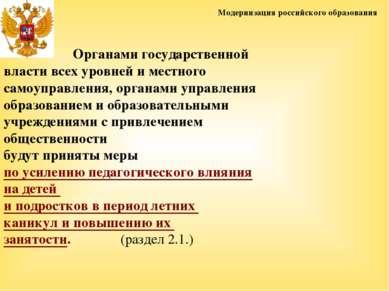 Модернизация российского образования Органами государственной власти всех уро...