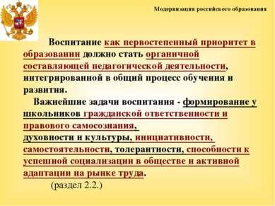 Модернизация российского образования Воспитание как первостепенный приоритет ...