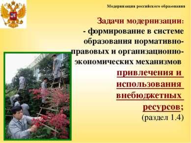 Модернизация российского образования Задачи модернизации: - формирование в си...