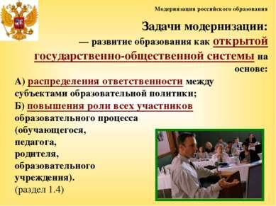 Модернизация российского образования Задачи модернизации: — развитие образова...