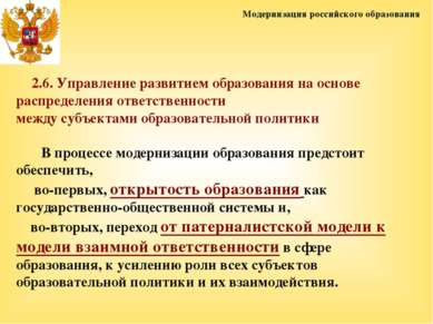 Модернизация российского образования 2.6. Управление развитием образования на...
