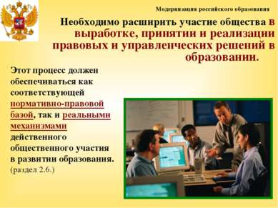 Модернизация российского образования Необходимо расширить участие общества в ...