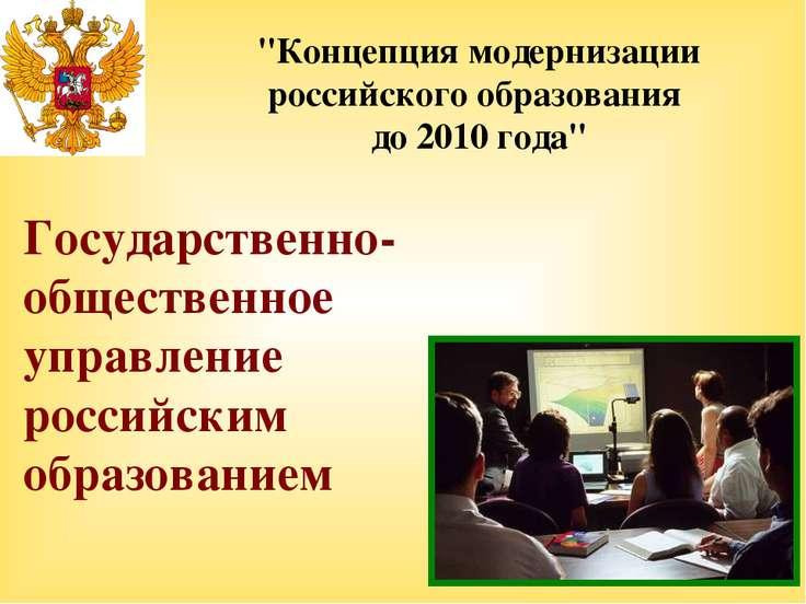 """Государственно-общественное управление российским образованием """"Концепция мод..."""