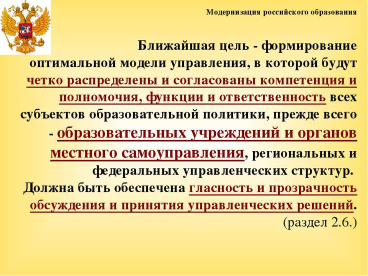 Модернизация российского образования Ближайшая цель - формирование оптимально...