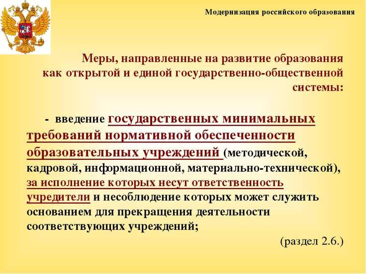 Модернизация российского образования Меры, направленные на развитие образован...
