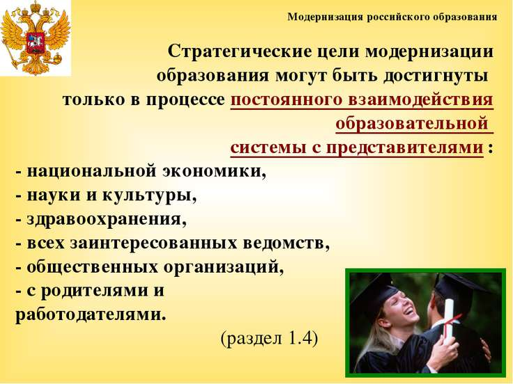 Модернизация российского образования Стратегические цели модернизации образов...