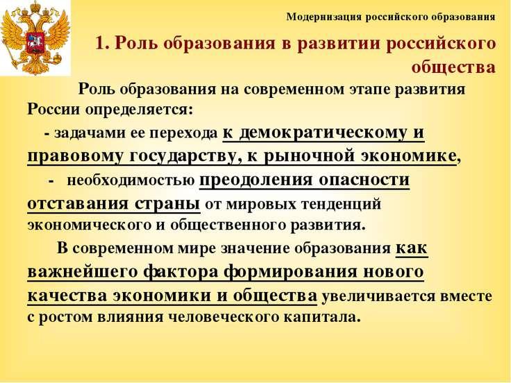 Модернизация российского образования 1. Роль образования в развитии российско...