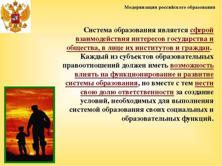 Модернизация российского образования Система образования является сферой взаи...