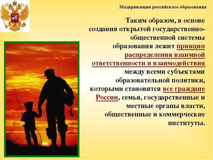 Модернизация российского образования Таким образом, в основе создания открыто...
