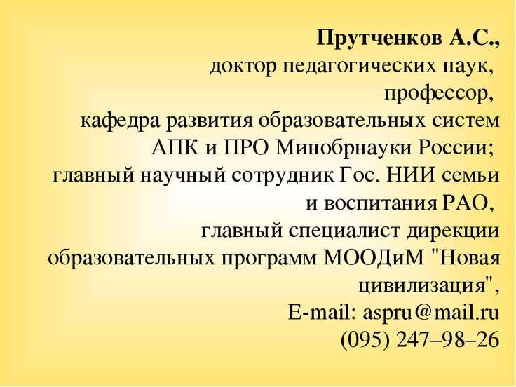 Прутченков А.С., доктор педагогических наук, профессор, кафедра развития обра...