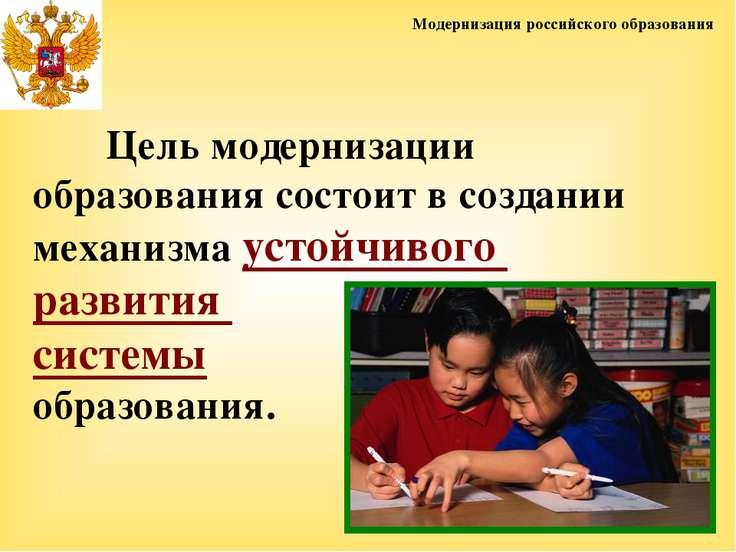 Модернизация российского образования Цель модернизации образования состоит в ...