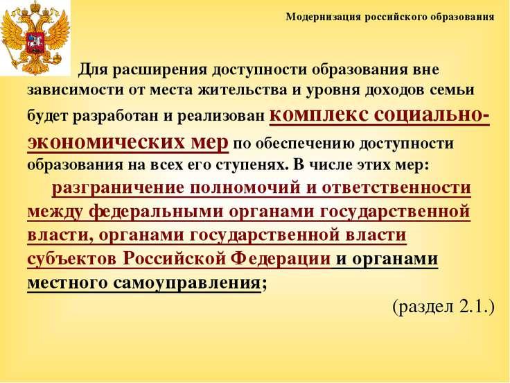 Модернизация российского образования Для расширения доступности образования в...