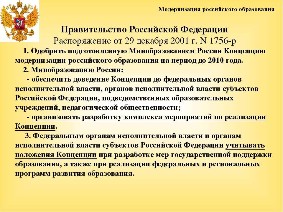 Модернизация российского образования Правительство Российской Федерации Распо...