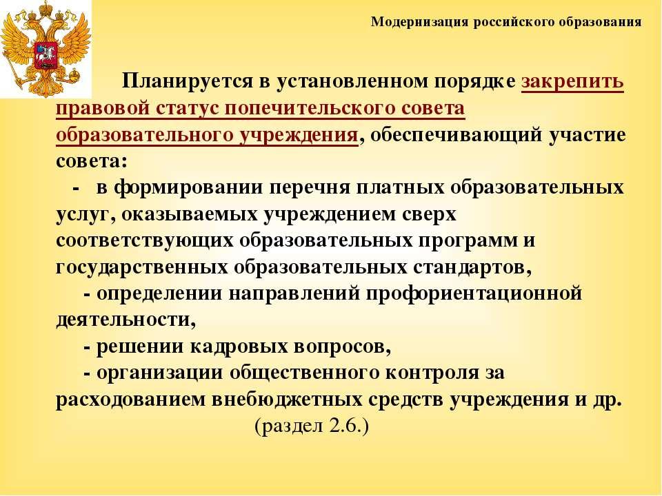 Модернизация российского образования Планируется в установленном порядке закр...
