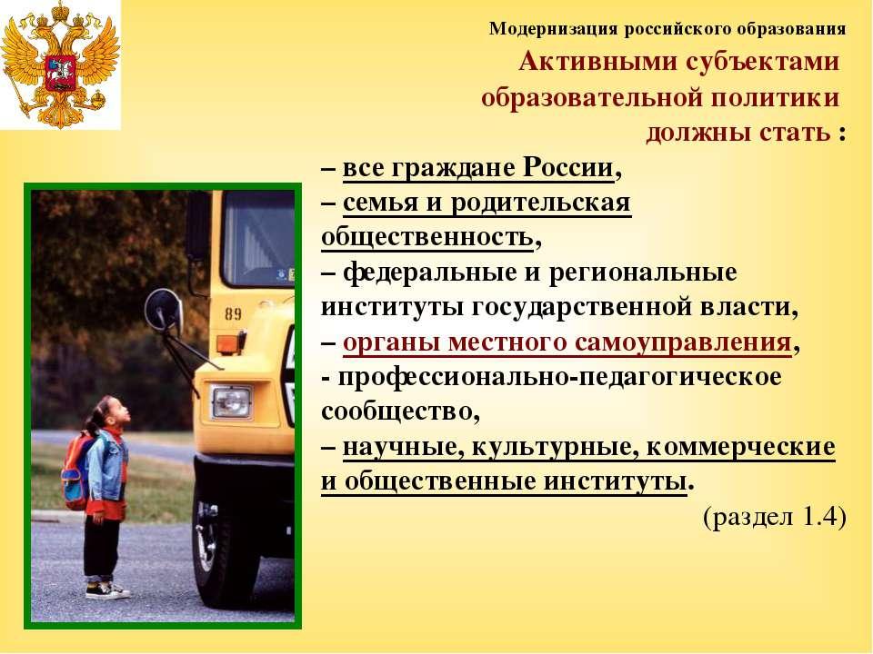 Модернизация российского образования Активными субъектами образовательной пол...