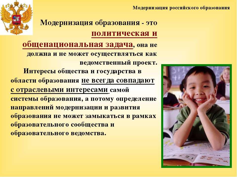 Модернизация российского образования Модернизация образования - это политичес...