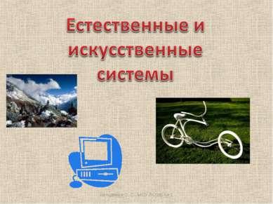 Вельдяева О. С., МОУ ЛСОШ № 1 Вельдяева О. С., МОУ ЛСОШ № 1