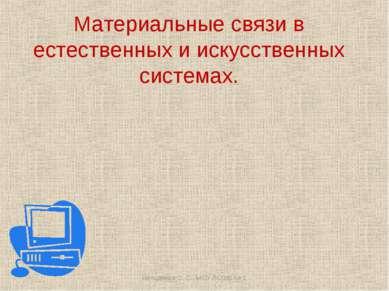 Материальные связи в естественных и искусственных системах. Вельдяева О. С., ...