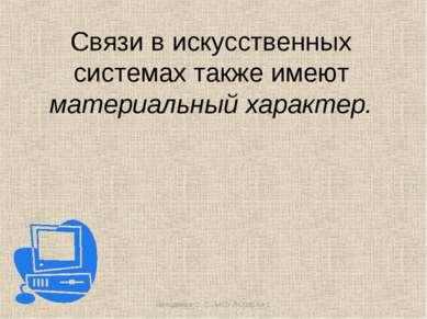 Связи в искусственных системах также имеют материальный характер. Вельдяева О...