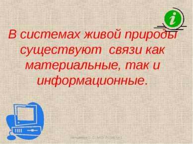 В системах живой природы существуют связи как материальные, так и информацион...