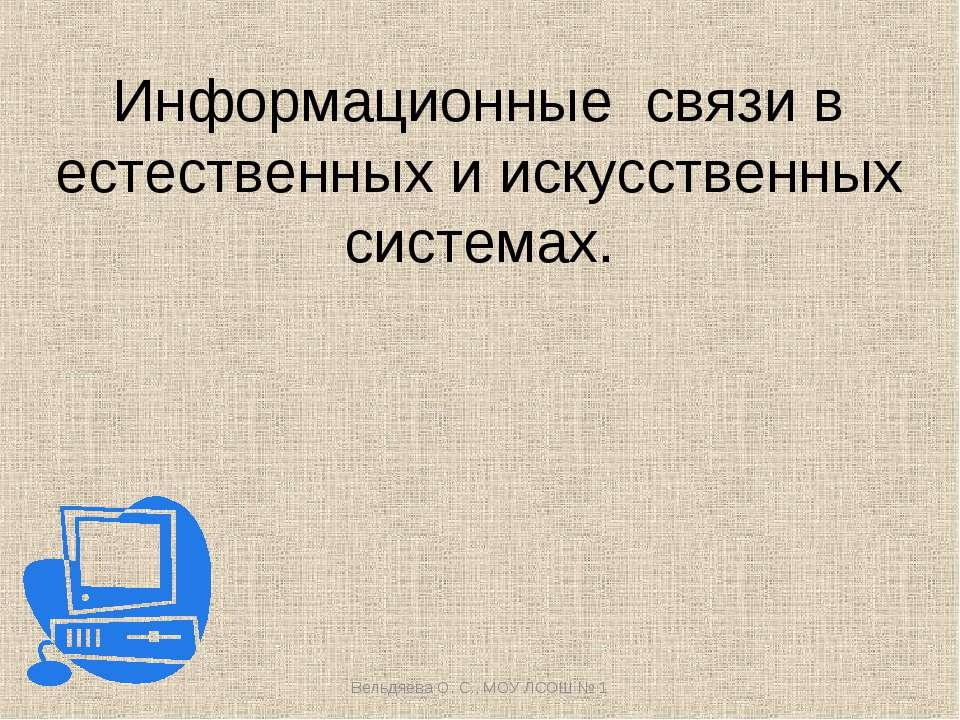Информационные связи в естественных и искусственных системах. Вельдяева О. С....