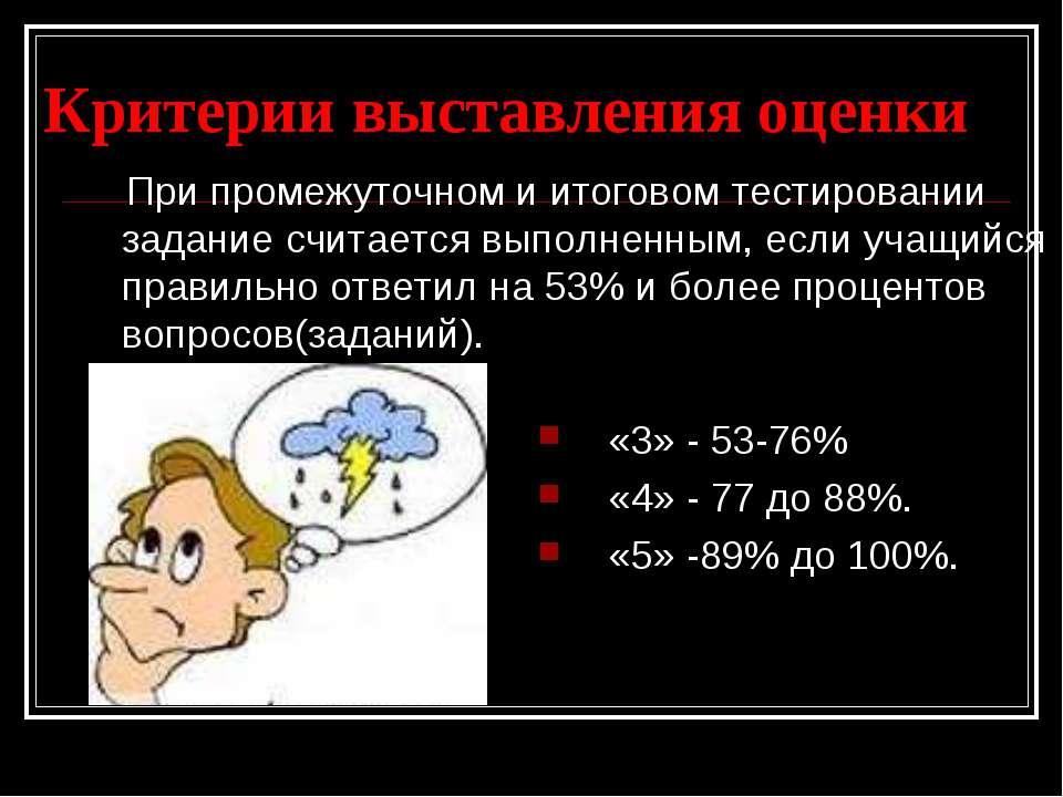 Критерии выставления оценки «3» - 53-76% «4» - 77 до 88%. «5» -89% до 100%. П...
