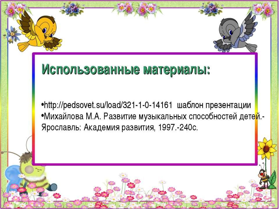 Использованные материалы: http://pedsovet.su/load/321-1-0-14161 шаблон презен...