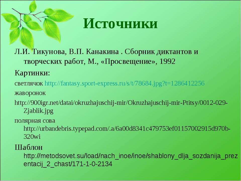 Источники Л.И. Тикунова, В.П. Канакина . Сборник диктантов и творческих работ...