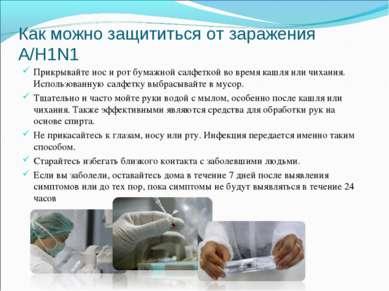 Как можно защититься от заражения А/H1N1 Прикрывайте нос и рот бумажной салфе...