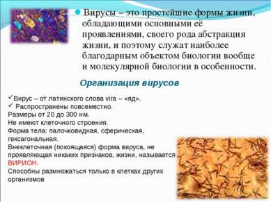 Вирусы – это простейшие формы жизни, обладающими основными её проявлениями, с...