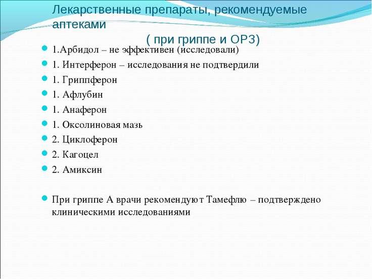 Лекарственные препараты, рекомендуемые аптеками ( при гриппе и ОРЗ) 1.Арбидол...