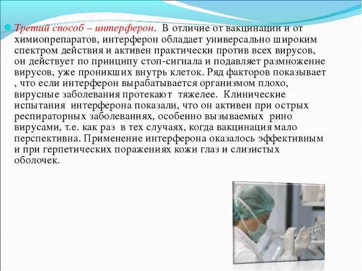 Третий способ – интерферон. В отличие от вакцинации и от химиопрепаратов, инт...