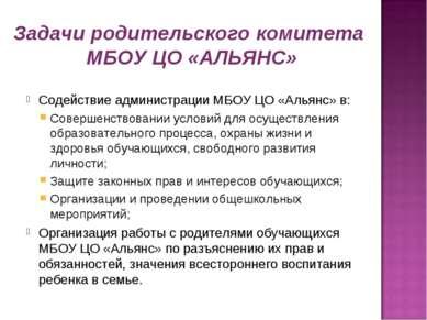 Содействие администрации МБОУ ЦО «Альянс» в: Совершенствовании условий для ос...